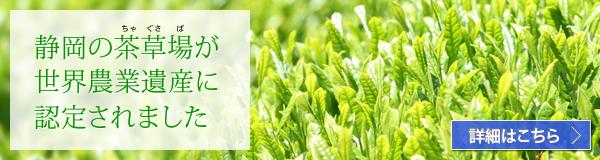 世界農業遺産「茶草場」に認定証