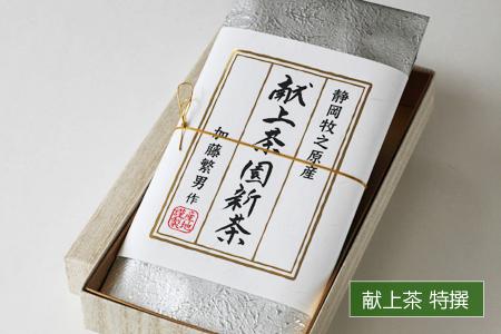 献上茶園新茶特選100gアルミ袋(チッソガス充填)(化粧箱入)