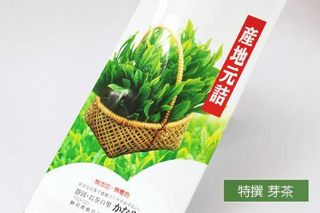 特選芽茶 100gアルミ袋(真空パック入)