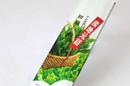 初摘の粉 200gアルミ袋(真空パック入)