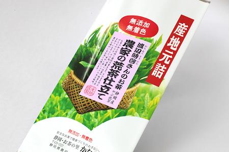 渡辺 時啓さんの茶(わたなべときひろさん)100gアルミ袋(真空パック入)