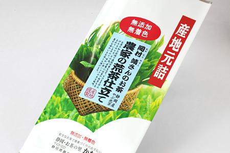 岡村 靖さんの茶(おかむらやすしさん)100gアルミ袋(真空パック入)