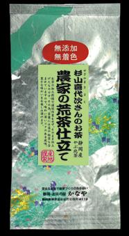 当店人気no1  杉山喜代次さんの茶(すぎやまきよじさん)100gアルミ袋(真空パック入)