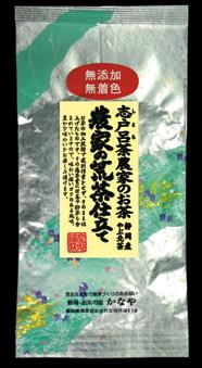 志戸呂茶農家の茶100gアルミ袋(真空パック入)