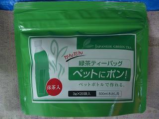 ペットにポン  横に長い緑茶TB 3gx20袋