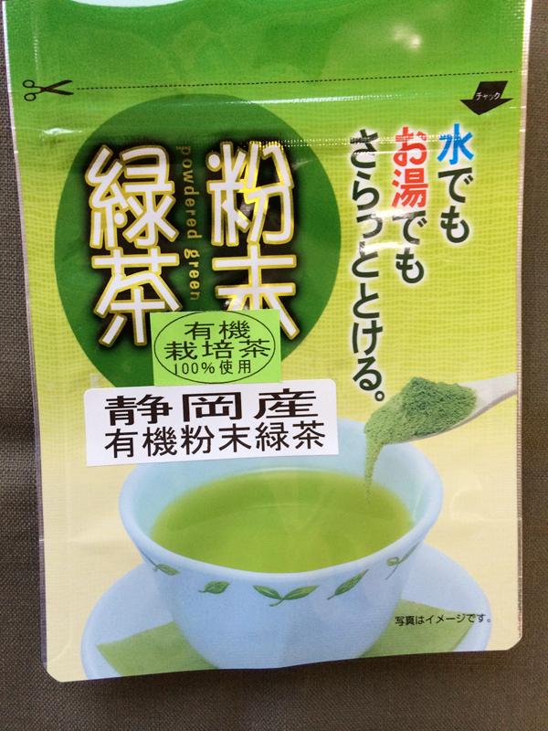 2016年度産。JAS認定の安全な美味しい有機粉末茶50g(スプ-ン付)